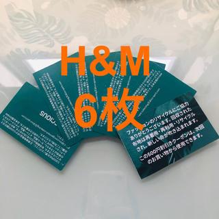 エイチアンドエム(H&M)のH&M 500円割引券 x6枚セット (H&M)(ショッピング)