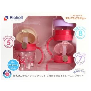 リッチェル(Richell)のリッチェル☆トライ ステップアップマグセットR☆ピンク(マグカップ)