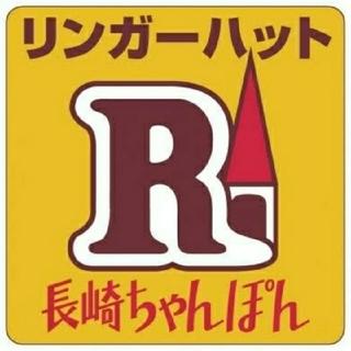 リンガーハット(リンガーハット)のリンガーハット 食事券 1枚【500円】(レストラン/食事券)