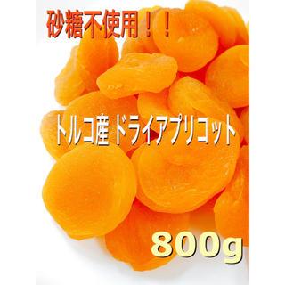 ドライアプリコット 800g  杏子 あんず ドライフルーツ(フルーツ)