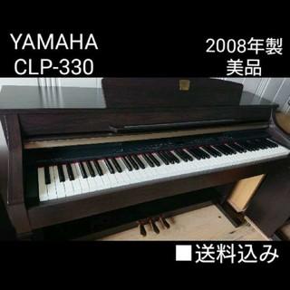 送料込み YAMAHA 電子ピアノ CLP-330 2008年製 超美品