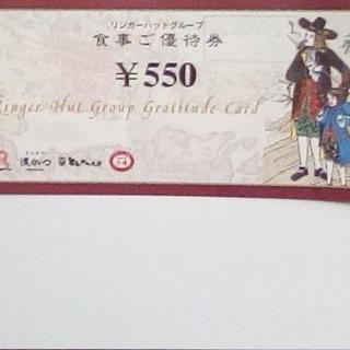 リンガーハット(リンガーハット)のリンガーハット 濱かつ 550円分(レストラン/食事券)