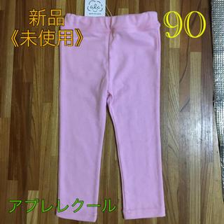 エフオーキッズ(F.O.KIDS)のアプレレクール レギンス パンツ ピンク 新品 未使用(パンツ/スパッツ)