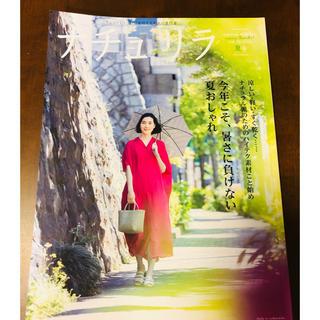 シュフトセイカツシャ(主婦と生活社)のナチュリラ 2020年夏号(ファッション)