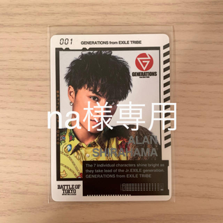 GENERATIONS - 白濱亜嵐 BOTカード