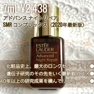 Estee Lauder - 【お試し✦7mL】新製品 アドバンスナイトリペア SMRコンプレックス 最新版