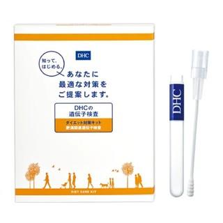 ディーエイチシー(DHC)の【新品】DHC 遺伝子検査 ダイエット対策キット(その他)