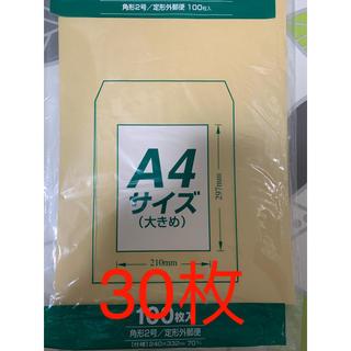 【送料無料】A4 封筒 30枚 角形2号 茶封筒(その他)