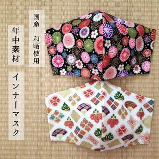 THE MASK - 残り1セット☆ お着物、浴衣に ハンドメイド 和柄 インナーマスク 2枚組