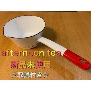 アフタヌーンティー(AfternoonTea)のafternoon tea 新品未使用ホーロー鍋(鍋/フライパン)