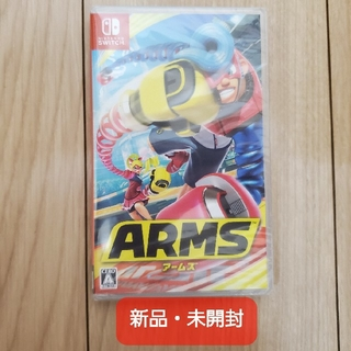 Nintendo Switch - 【新品】ARMS Switch スイッチ用ソフト