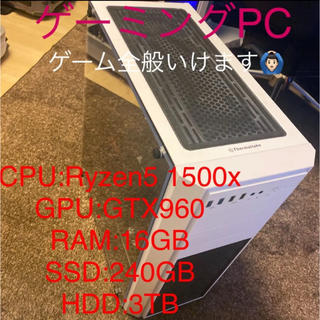 【急ぎ】ゲーミングPC 【Ryzen5 1500x GTX960 16GB】