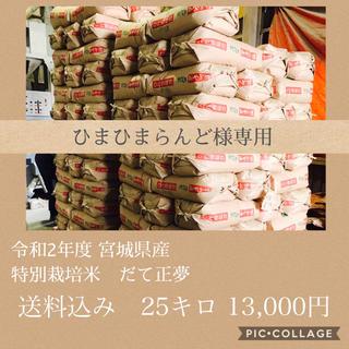 ひまひまらんど様専用✳︎宮城県産だて正夢25キロ(米/穀物)