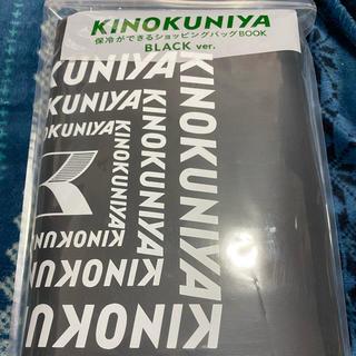 タカラジマシャ(宝島社)のKINOKUNIYA保冷ができるショッピングバッグBOOK(かごバッグ/ストローバッグ)