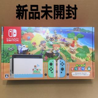 Nintendo Switch - Nintendo Switch 本体 あつまれどうぶつの森セット 同梱版