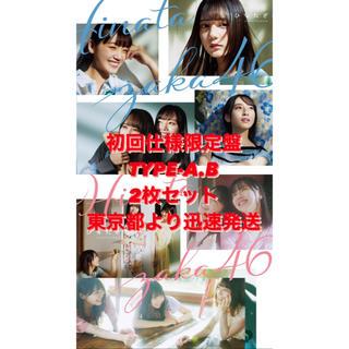 日向坂46 1stアルバム ひなたざか CD Blu-ray 2枚セット コンプ