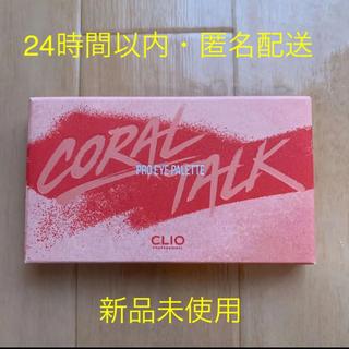 CLIO プロアイパレット 3号 コーラルトーク 0.6g×10色