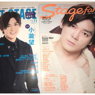 ジャニーズWEST - 新品 2冊セット 抜けなし Stage fan vol.9 BEST STAGE