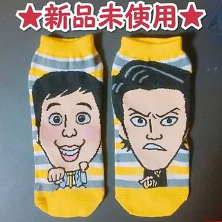 【新品未使用】霜降り明星/よしもと劇場限定靴下(お笑い芸人)