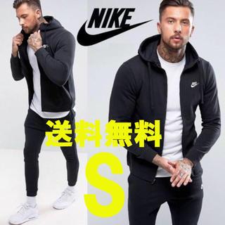 NIKE - 正規品 【スウェットZIPパーカー+ジョガーパンツ】ナイキ Sサイズ ブラック