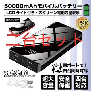4台同時充電 モバイルバッテリー 50000mAh PSE認証済 黒 二台セット