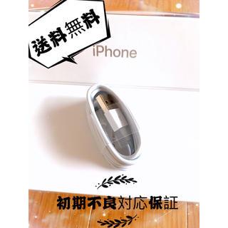 純正品質iPhone 充電器充電コード充電ケーブルライトニングケーブル1本