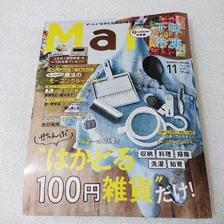 コストコ(コストコ)のコストコ Mart 11月号 コストコバック付き(生活/健康)