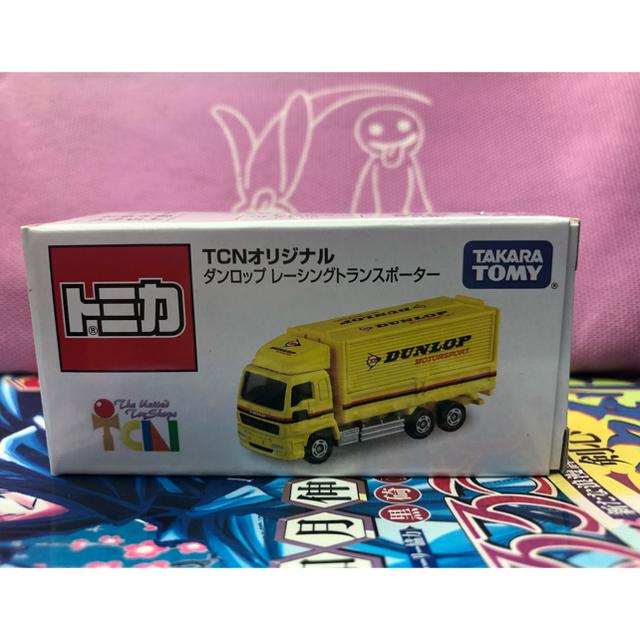 Takara Tomy(タカラトミー)の【単品】TCNオリジナル  ダンロップ レーシングトランスポーター エンタメ/ホビーのおもちゃ/ぬいぐるみ(ミニカー)の商品写真
