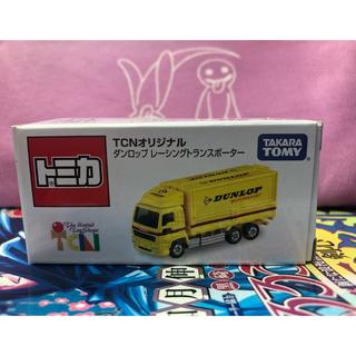 Takara Tomy - 【単品】TCNオリジナル  ダンロップ レーシングトランスポーター
