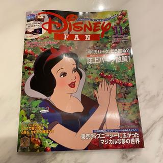 ディズニー(Disney)のディズニーファン☆11月号(趣味/スポーツ)
