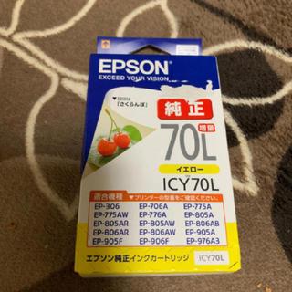 EPSON - エプソン 純正 さくらんぼ ICY70L イエロー 増量