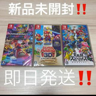 Nintendo Switch - スマブラ 、マリオカート、マリオ3Dコレクション 新品未開封3点セット