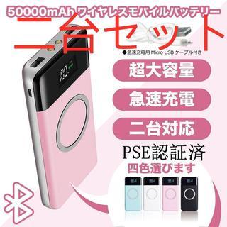 50000mAh モバイルバッテリー ワイヤレス充電器 PSE認証済 ピンク2台