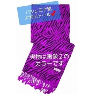 ウィゴー(WEGO)の☆新品 ✿WEGOにて購入✿ ゼブラ柄♪大判ショール/大判ストール☆(ストール/パシュミナ)