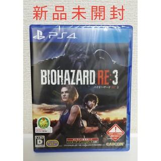 PlayStation4 - PS4 biohazard バイオハザード RE:3  新品未開封