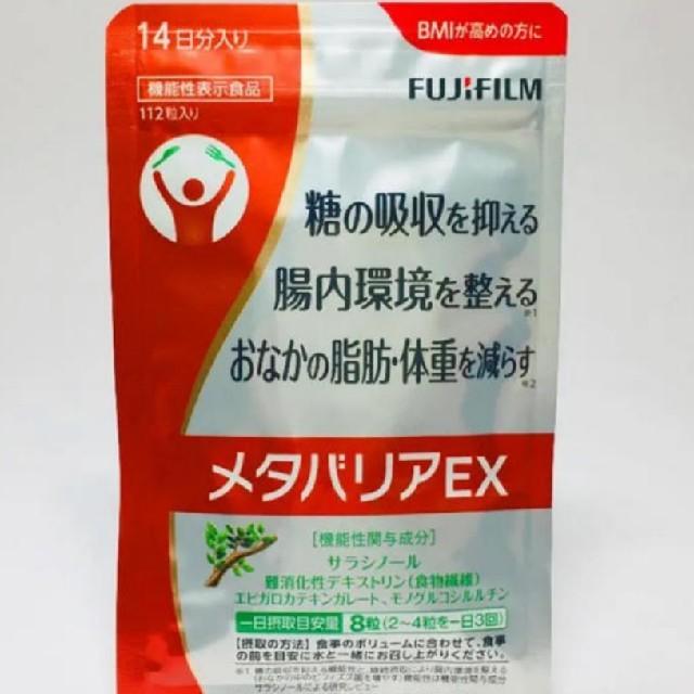 富士フイルム(フジフイルム)の値下げ メタバリアex 14日分×1袋 富士フイルム コスメ/美容のダイエット(ダイエット食品)の商品写真