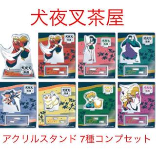 犬夜叉カフェ【アクリルスタンド 7種コンプセット】+ポスカセット(キャラクターグッズ)