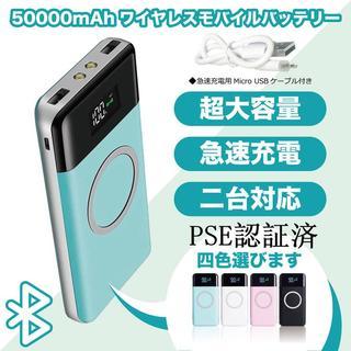 50000mAh モバイルバッテリー ワイヤレス充電器 PSE認証済 青