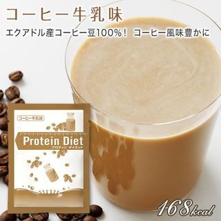DHC - DHC プロテインダイエット コーヒー牛乳味10袋 プロティンダイエット 送料込