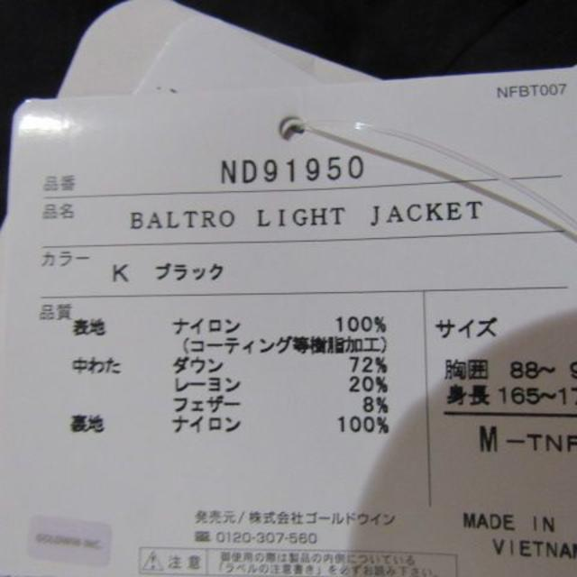 THE NORTH FACE(ザノースフェイス)の新品M 黒 19FW 国内正規品 ザ ノースフェイス バルトロライトジャケット  メンズのジャケット/アウター(ダウンジャケット)の商品写真