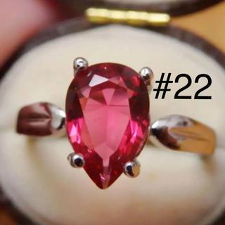 即購入OK【RR073】ルビーのようなシルバーリング指輪大きいサイズ(リング(指輪))