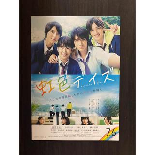 ジェネレーションズ(GENERATIONS)の虹色デイズ(日本映画)