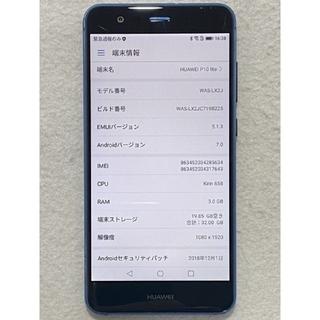 ANDROID - Huawei P10 lite シムフリー ブルー 32GB ファーウェイ