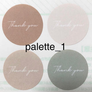 palette_1【thank you シール48枚】(カード/レター/ラッピング)