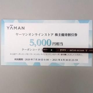ヤーマン(YA-MAN)のヤーマン 5000円 株主優待 割引券 クーポン券(その他)