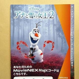 Disney - 【未使用】アナと雪の女王2 マジックコード【デジタルコピー】