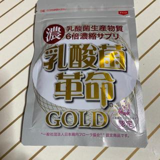 乳酸菌革命  ゴールド(その他)