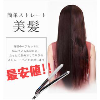 【大人気!!】ヘアアイロン ストレートアイロン アイロン コテ 美髪 さらさら(ヘアアイロン)