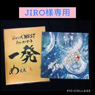 ジャニーズウエスト(ジャニーズWEST)の【JIRO様専用】ジャニーズWEST パンフレット(アート/エンタメ/ホビー)