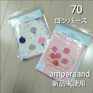 アンパサンド(ampersand)の70cmアンパサンド半袖ロンパース新品未使用ボディシャツ(肌着/下着)